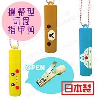 正版現貨 日本製 攜帶型 指甲剪 指甲刀 寶可夢 神奇寶貝 皮卡丘 拉拉熊 哆啦A夢 小叮噹 懶熊