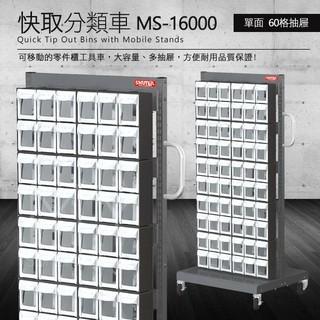 【工業收納專家】樹德 零件快取盒分類車 單面60格抽屜 MS-16000 (工具盒 收納架 車床 電子 維修 水電 鐵櫃
