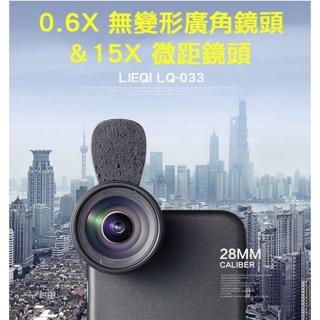 LIEQI 正品 LQ-033 0.6X 超廣角+15微距 自拍神器 手機鏡頭 無暗角 033 抗畸 抗變形 LQ033