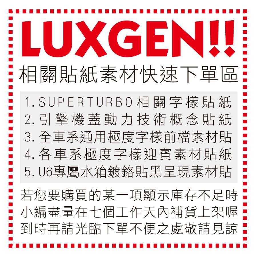 相關貼紙素材 下單區  Superturbo  納智捷  LUXGEN  U6 U5 S5