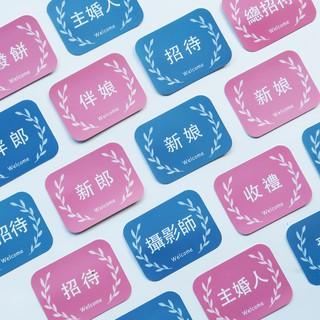 [TABLE] 藍色方形款 / 婚禮名條 / 胸花 / 結婚道具 /  名條