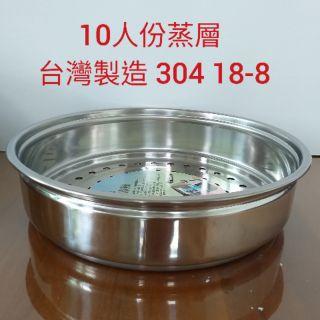豪鍋具 (10人蒸層)大同電鍋蒸層 不鏽鋼蒸層 電鍋蒸層 304不鏽鋼蒸層 蒸盤 蒸鍋 蒸籠