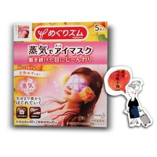 遊日必敗小物~日本花王Kao蒸氣感溫熱眼罩(盒裝/5枚入)四款選擇