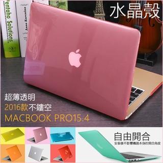 2016款 MacBook pro 15.4 水晶殼 筆電殼 超薄 透明 筆記本 Mac 保護殼 硬殼 不鏤空 糖果色