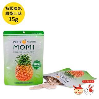 摩米MOMI美國特級水果凍乾小食15g-鳳梨【多多與果兔】