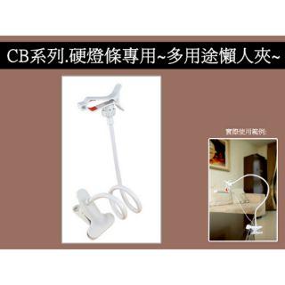 CB系列 LED 硬燈條 爆亮燈條 專用 懶人夾 萬能夾具 可夾手機 導航