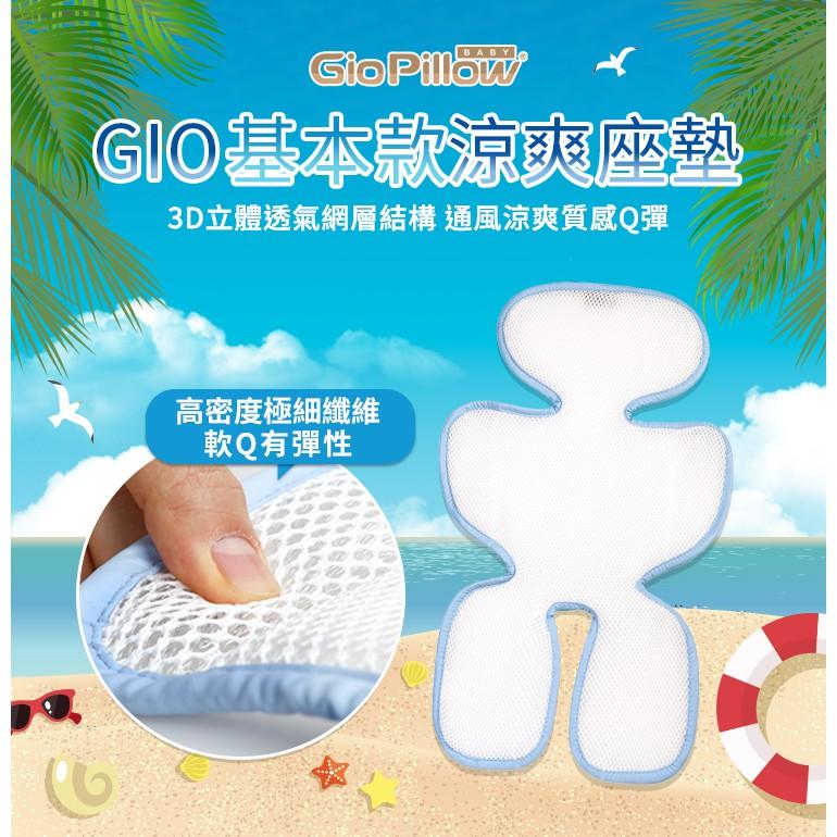 GIO Pillow 官方商城-超透氣涼爽座墊 - 基本款 (推車/汽車座椅專用涼墊)--公司貨正品$990含運 現貨