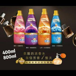 熊寶貝香水精華衣物柔軟精400ml 全系列