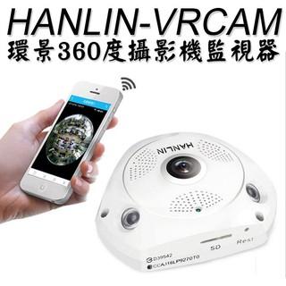 【免運】台灣電檢認證 HANLIN VRCAM 環景360度監視器攝影機