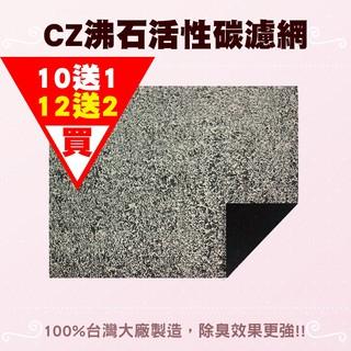 加強除臭型沸石活性炭CZ 濾網 HPA 100 HPA 200 HPA 300 16300