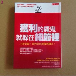 協助代購|獲利的魔鬼就躲在細節裡|大是文化|ISBN:9789866526909