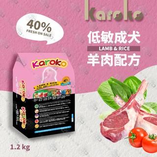 KAROKO渴樂果羊肉成犬低過敏飼料 一般成犬、賽級犬、家庭犬皆可1.2kg/8.8kg/13.5kg