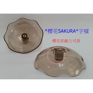 【SAKURA】櫻花隱藏式除油煙機 渦輪變頻專用 DR3592/3590/3880 原廠 荷葉油杯 公司貨 1組2個