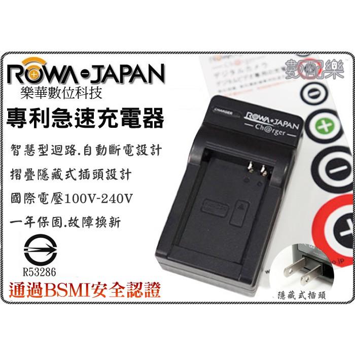 【數配樂】樂華 ROWA 充電器 相容原廠 Sony NP-BX1 RX1 WX300 WX350 AS50 RX100