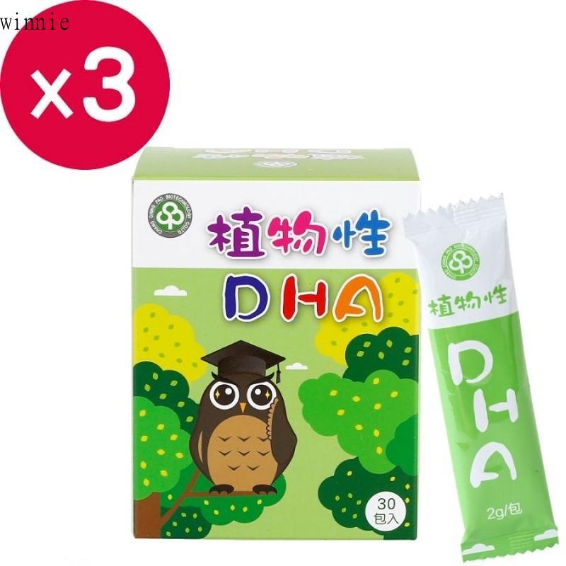 【長青寶】植物性DHA 3盒組(30包/盒) 再+葉黃素+大豆卵磷脂 孩童和孕媽咪最佳營養補給