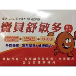 工廠直取保證新鮮菌寶貝博物館 寶貝舒敏多 乳酸菌