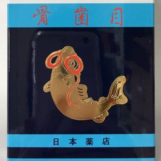 日本 骨齒目 330