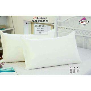 3M專利吸濕排汗羽絲絨枕