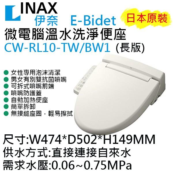 INAX 伊奈日本原裝 CW-RL10-TW/BW1 微電腦免治馬桶座(長版) 免治馬桶座 溫水洗淨便座
