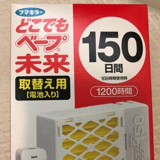 未來防蚊補充包