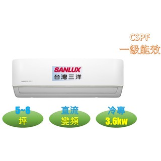 SANLUX三洋  變頻分離式冷氣 SAE-V36F/SAC-V36F 台灣三洋   三洋冷氣