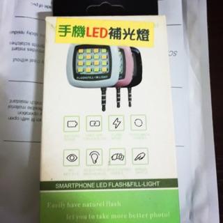 手機LED補光燈