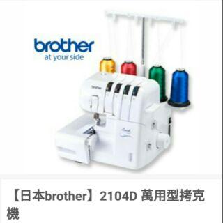 brother 2104D萬用拷克機