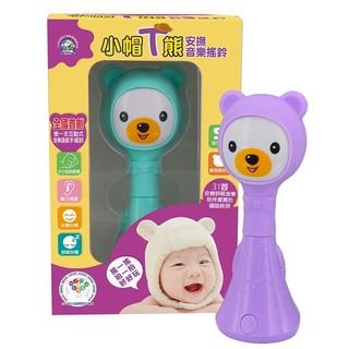 小帽T熊安撫音樂搖鈴  Baby藍綠 Baby粉紫  限量大特價390元 首批數量有限