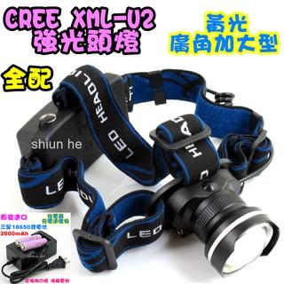 【禾宸】全配 黃光CREE XML-U2 強光頭燈 LED 變焦廣角加大型魚眼頭燈 Q5 T6 L2【0B9A三星套】
