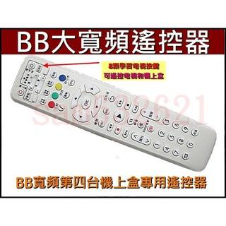 bbTV.bb寬頻數位機上盒遙控器(含8顆電視遙控學習按鍵)適用吉隆.長德.麗冠.萬象.北健有線電視數位機上盒遙控器