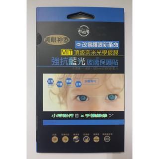 OPPO F1〈F1f〉酷酷魔 強抗藍光玻璃保護貼 疏水疏油玻璃膜 玻璃貼附後鏡頭貼【2入】
