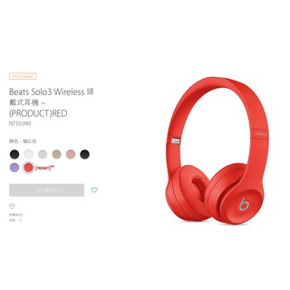 Beats Solo3 Wireless 頭戴式耳機 – (PRODUCT)RED