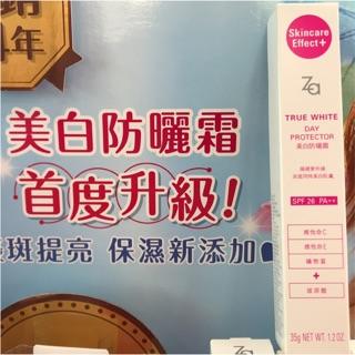 ZA 新包裝玻尿酸美白防曬霜SPF26 35g 防曬美白