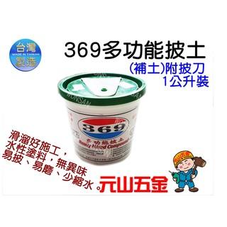 【元山五金】369多功能披土(補土)pvc塑膠桶-1公升裝 附披刀 快乾易施工、無臭、修補方便 台灣製