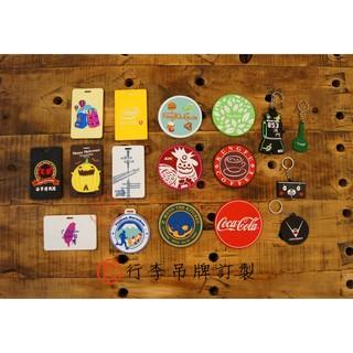 【雜貨良品】客製化 行李吊牌 訂製 訂做 創意喜帖 婚禮小物 鑰匙圈 卡夾 識別證