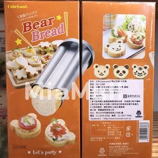 日本 CAKELAND 日本進口 熊型土司模 NO.2388