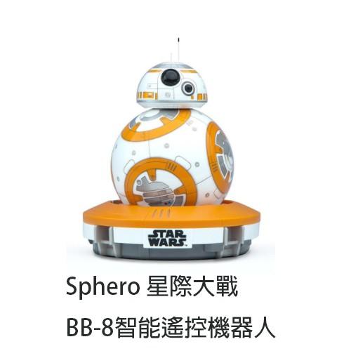 【酷bee了】 Sphero STARWARS BB-8 含訓練底座 遙控機器人 星際大戰 原力覺醒 先創公司貨