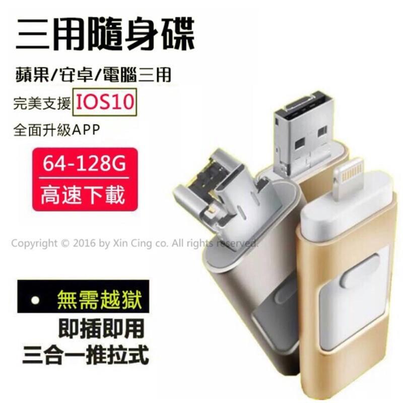 開發票現貨128G高速足量手機隨身碟記憶碟記憶卡安卓蘋果iPhone 7 6S原廠認證I-flash隨身碟口袋相簿64G