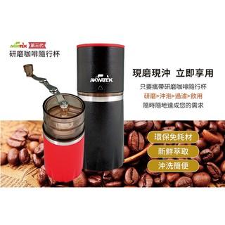 [賣家宅配寄送免運]【AKWATEK】第三代手搖咖啡研磨隨行杯(研磨.沖泡.過濾)