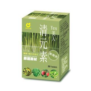 yes美人清元素 (2盒組)加贈2包yes美人素酵飲! 天然植物萃取 不含瀉藥/減肥藥等