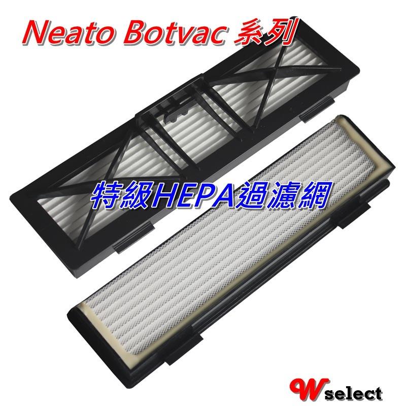 ~Wselect 買4送1~Neato Botvac 80 85 D75 D80 D85