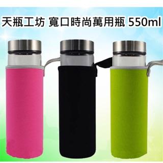 天瓶工坊-寬口時尚萬用瓶550ml贈杯套 玻璃水瓶
