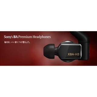 SONY XBA-H3 史上最高音質密閉型耳機