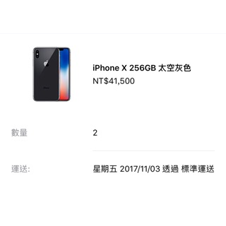 11/3到貨 iPhone X 256 GB 太空灰