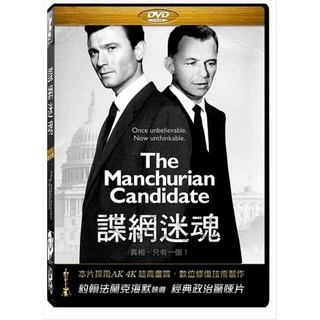 諜網迷魂 DVD The Manchurian Candidat (購潮8)