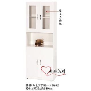 [面面俱到]塑鋼2.1尺塑鋼書櫃/收納櫃(白色)寬64深33高180cm(下附一片隔板)