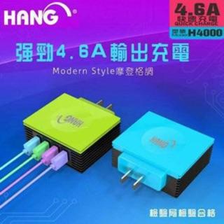 Hang H4000 4.6A 4孔USB輸出充電器 充電頭 檢驗合格