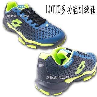 義大利LOTTO樂得 新款男多功能訓練鞋2766深藍/螢光綠 休閒鞋 慢跑鞋 馬拉松 三鐵 各種運動適用