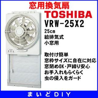 現貨5台 日本進口-東芝(TOSHIBA) 窗用換氣扇 吸/排 VRW-25X2 VRW 25X2