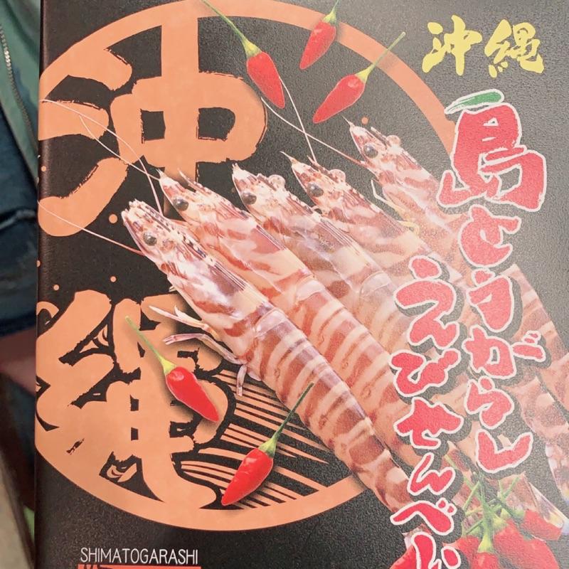 沖繩限定蝦餅
